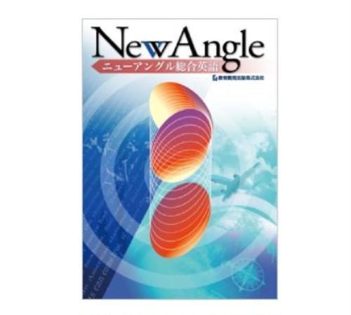 教育開発出版 New Angel 総合英語(参考書) QRコードつき(英語のリスニングの音声は無料でネットからダウンロード) 2021年度版 新品完全セット ISBN なし 006-056-000-mk-bn