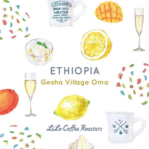 100g 【限定】エチオピア ゲシャヴィレッジ オマ・Light Roast