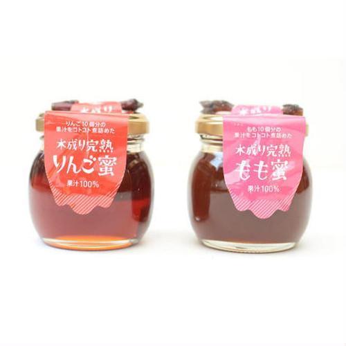 冬ギフト 木成り完熟りんご蜜&もも蜜 100g 2個入り
