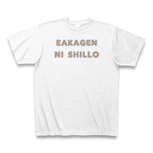 eakagen ni shiro