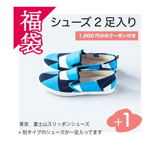公式サイト限定企画【夏の福袋】 青衣 富士山スリッポンシューズ + もう1足 + クーポン