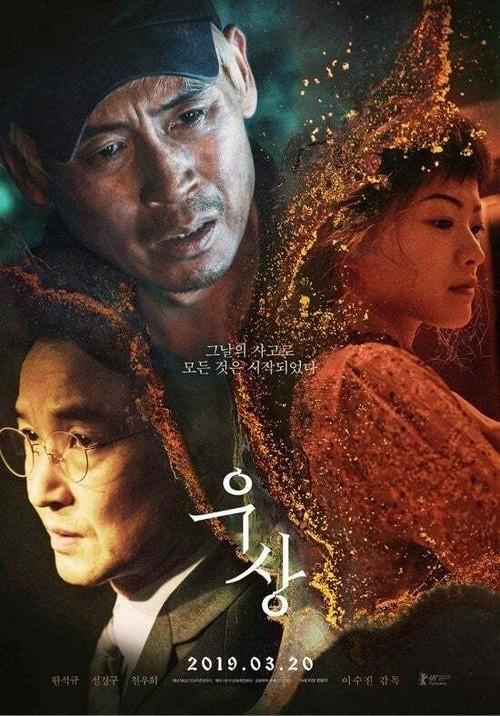 ☆韓国映画☆《悪の偶像》DVD版 送料無料!