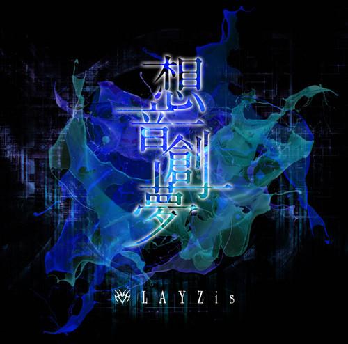 7th Single 想音創夢