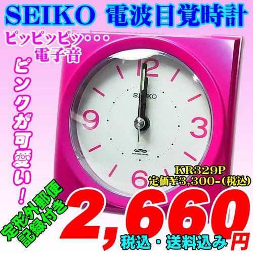 セイコー ピンクが可愛い! 電子音 電波目覚 KR329P ¥3,300-(税込)