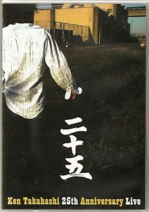 高橋研 LIVE DVD「二十五」