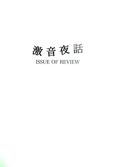 激音夜話 / ISSUE OF REVIEW