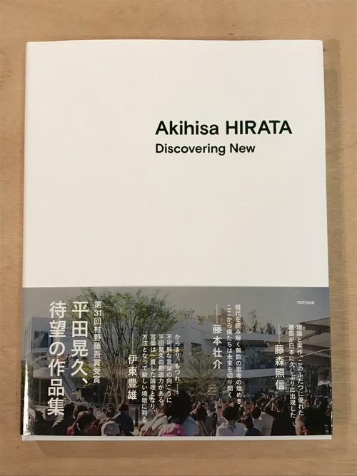平田晃久建築作品集 / Akihisa HIRATA Discovering Now