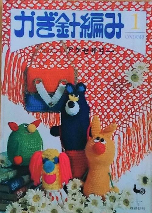 【昭和 編み物本】ONDORI かぎ針編み1 たのしいアクセサリー