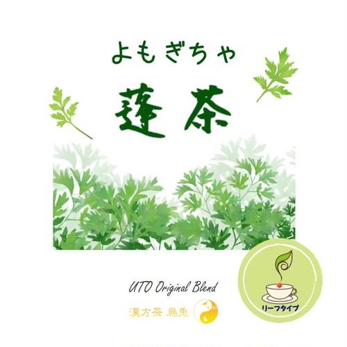 ベースのお茶が選べる 蓬茶(よもぎちゃ)(リーフタイプ)