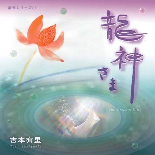 竜神☆ヒーリングヴォイス シンガーソングライター 吉本有里CD 竜神さま