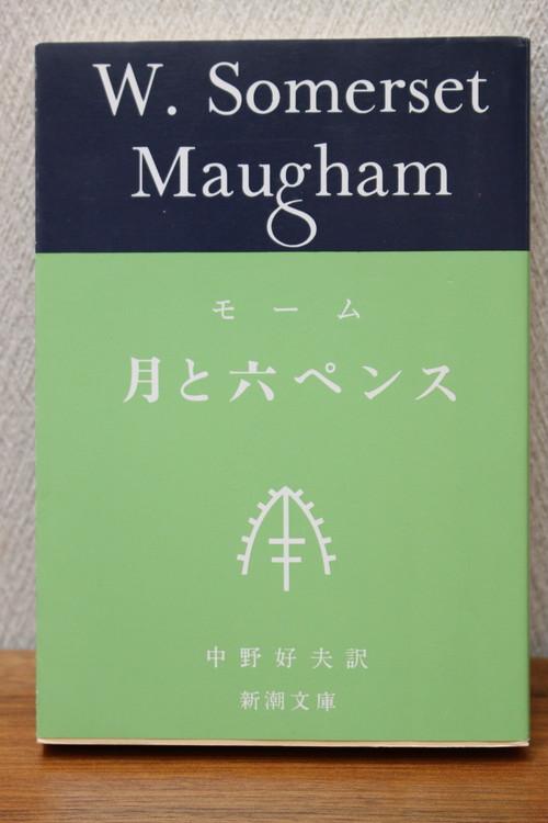 月と六ペンス サマセット・モーム著 中野好夫訳(文庫本)