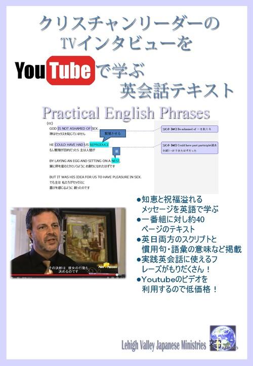 YouTubeビデオで学ぶ英会話テキストークリス・バロトン編