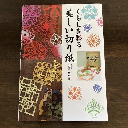 【古本】くらしを彩る美しい切り紙
