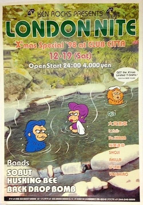 ロンナイポスター '98  X'mas  温泉