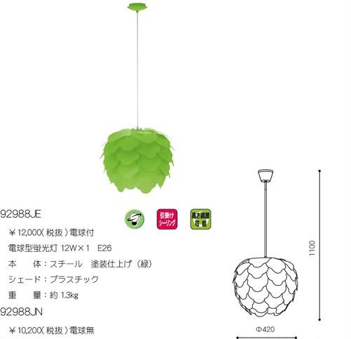FILETTA(フィレッタ)92988JN・電球無