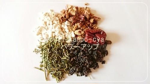 【気血水漢方茶】パワーアップ