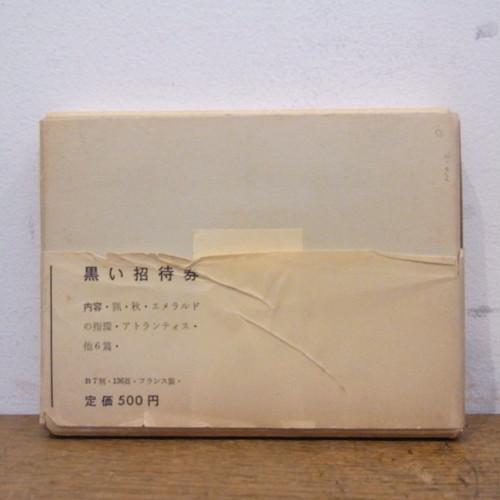 北園克衛詩集 黒い招待券 COPY NUMBER02