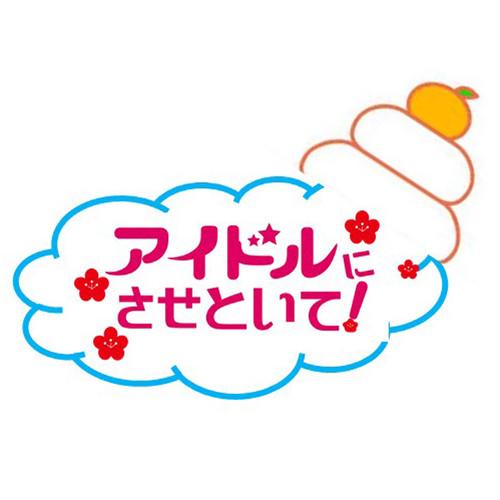 2019年1月20日アイドルにさせといて!~ドラマ初回放送SP~#22