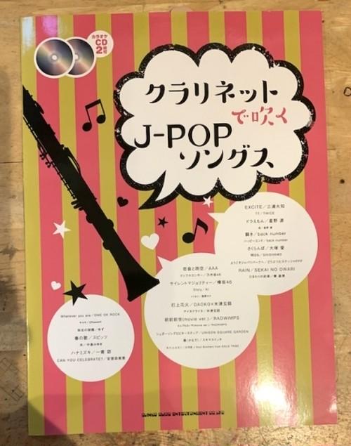 シンコーミュージック/クラリネットで吹くJ-POPソングス(カラオケCD2枚付)