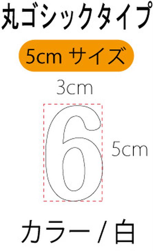 数字ステッカー・白色・丸ゴシック・5cmタイプ