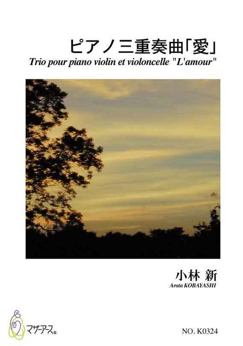 "K0324 Trio pour piano violin et violoncelle ""L'amour""(Vn, Vc and Pf/A. KOBAYASHI /Full Score)"
