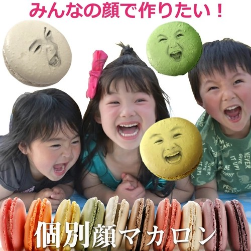 個別顔対応 顔マカロン 1個(単品)(おもしろギフト,記念日,誕生日,お菓子)