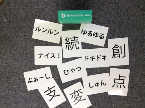フルバリューカード(文字)