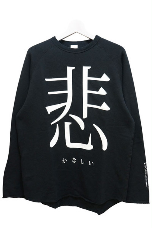 「悲」 Sweat (Black)