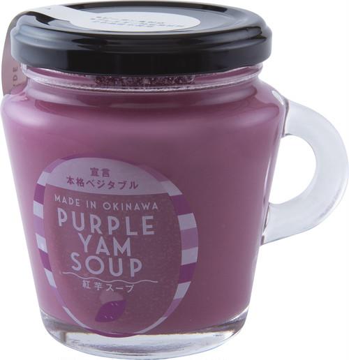 紅芋スープ 150g(ボトル)