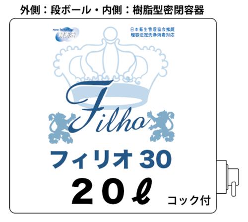 フィリオ30/20L