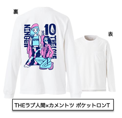 THEラブ人間×カメントツ ロングTシャツ