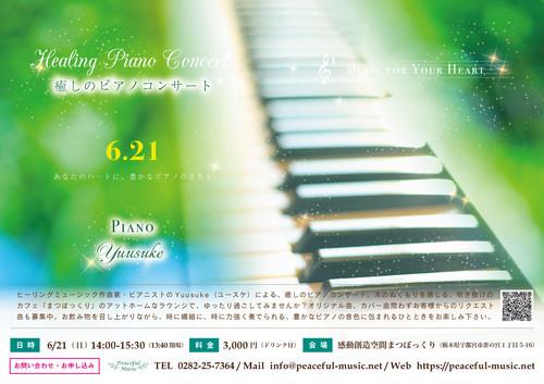 6/21 癒しのピアノコンサート お申込みフォーム