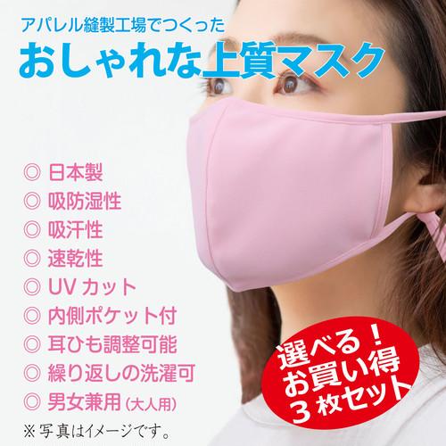 【日本製】おしゃれな上質マスク・お買い得3枚セット