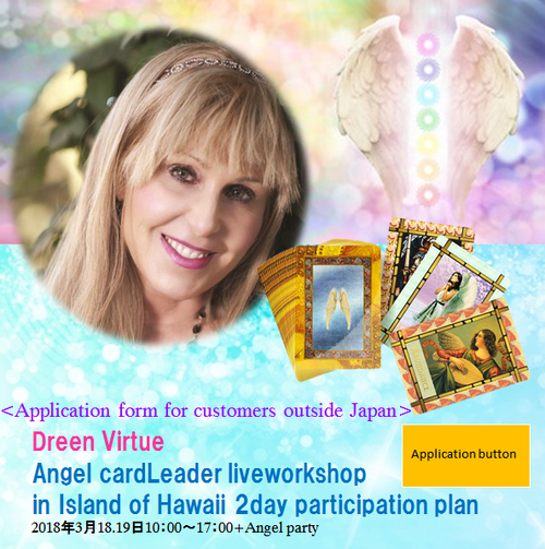 <Application form for customers outside Japan> Doreen · Vertu Angel Card Leader Live Workshop in Hawaii 2 days participation plan