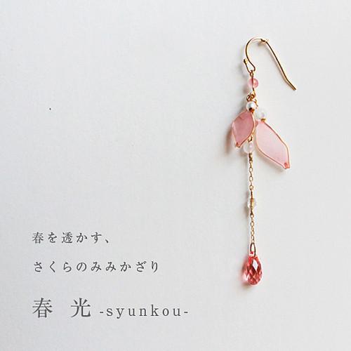 【春季限定】さくらのみみかざり 春光【片耳販売】