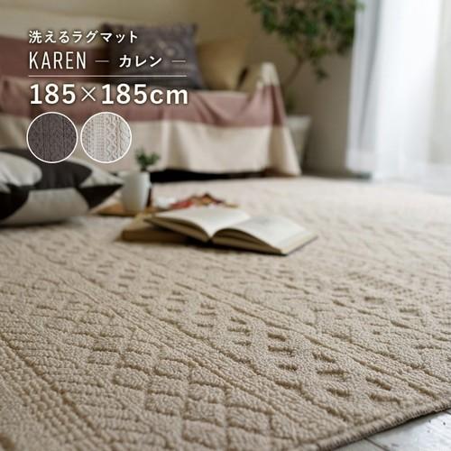 【最短3営業日で出荷】ニットのリブ編みをイメージした洗えるラグマット KAREN カレン 185×185cm 日本製 長方形 スミノエ SUMINOE ab-m0273all