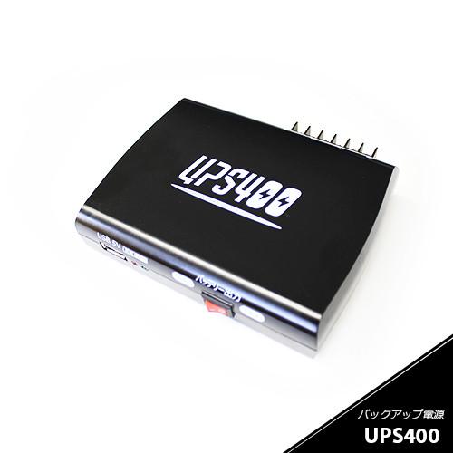 ドライブレコーダー用バックアップ電源 UPS400