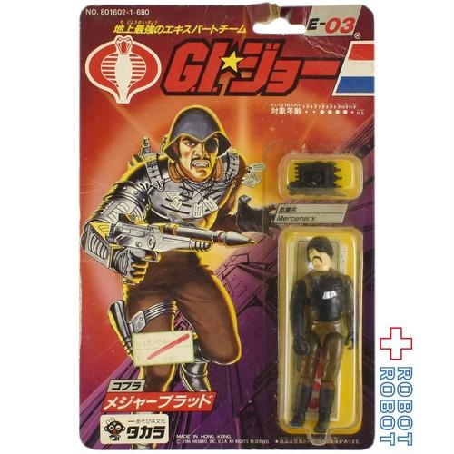 タカラ G.I.ジョー E-03 コブラ メジャーブラッド 敵傭兵 アクションフィギュア 未開封 ※難有り