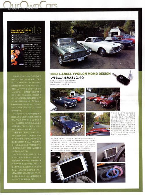 ■NEWS!! ストバン10がCar Magazine誌上に掲載されました。(掲載情報)