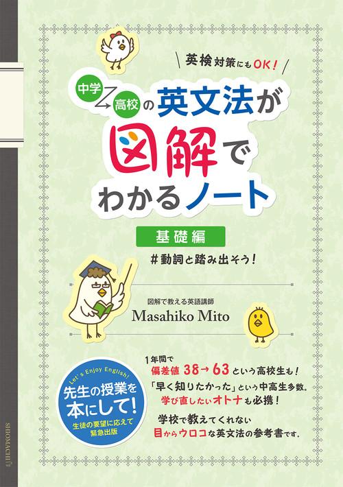 中学→高校の英文法が図解でわかるノート 基礎編 #動詞と踏み出そう!(三戸雅彦著・新品)