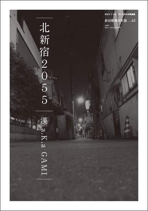 『北新宿2055』漢 a.k.a.GAMI 映像化記念!期間限定販売