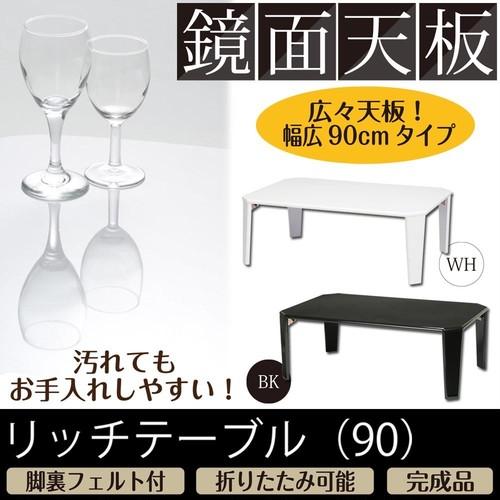 ぴっかぴかの鏡面仕上げの折れ脚ローテーブル