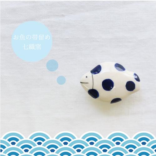 【帯留め】お魚さん アイボリー水玉 七織窯製 -きもの女子応援特別価格-