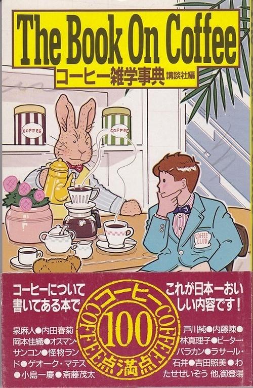 コーヒー雑学事典 表紙:鴨沢祐仁