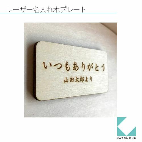 名入れ 木プレート ※対象商品用