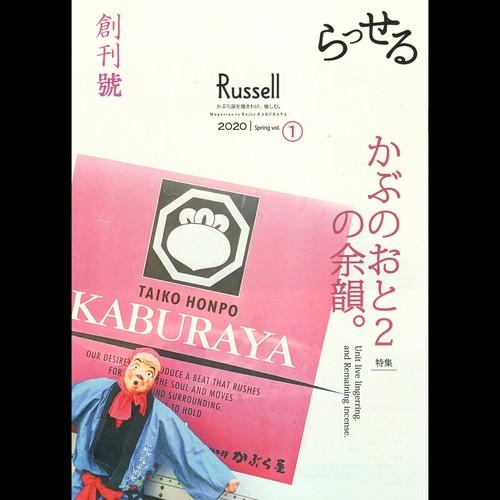 【Magazine】会報誌「Russell」2020 spring vol.① 創刊号 バックナンバー