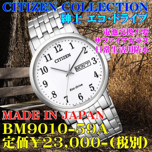 シチズンコレクション 紳士 エコ・ドライブ BM9010-59A 定価¥23,000-(税別)