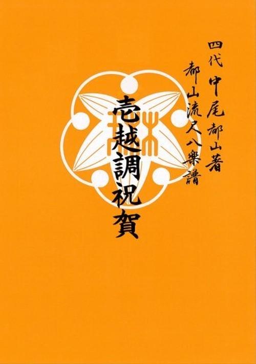 T32i423 壱越調祝賀(尺八/初世 宮下秀冽/楽譜)