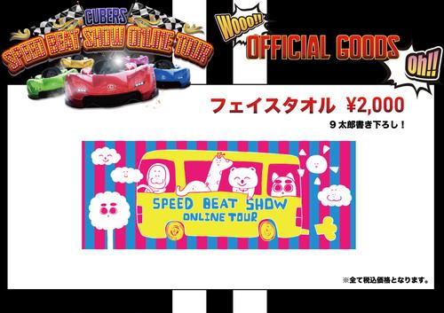 フェイスタオル(SPEED BEAT SHOW ONLINE TOUR )