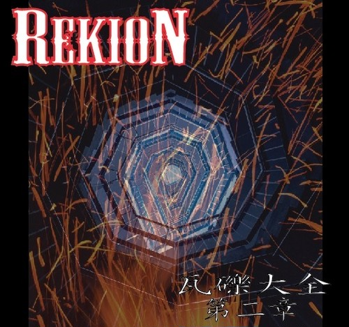 "REKION ""瓦礫大全 第二章"""